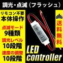 送料無料 LEDコントローラー 点灯 消灯 点滅 減光 調光 照度調整 12V 24V フラッシュ ストロボ 【メール便配送商品】