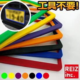 シリコン ナンバーフレーム シリコンカバー 全7色 1枚 やわらか素材 工具不要 簡単装着 【メール便配送商品】 送料無料