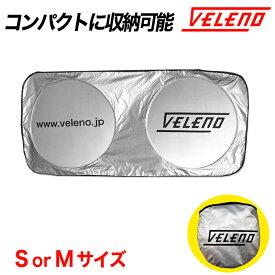 VELENO サンシェード S/Mサイズ コンパクト収納 置き場所に困らない折り畳み式 車 車内隠し 防犯 車内温度上昇防止 UVカット 送料無料