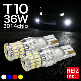 最先端チップ,3014SMD36W,T10/T16ウェッジ球,safety回路内蔵,無極性,ホワイト,バックランプ,ポジション,スモールランプ,LED,SMD