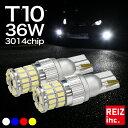 T10/T16 LED ポジション バックランプ 爆光 無極性 36w 白/ホワイト/アンバー/赤/青 最新 3014チップ スモール safety…