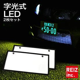LED 字光式 ナンバープレート 2枚セット 全面発光 12V専用車検対応【宅配便配送商品】 送料無料