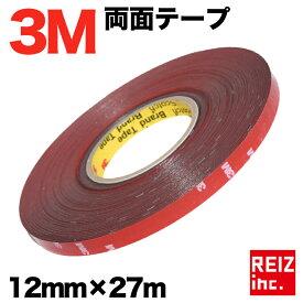 3M 超強力 両面テープ 27m巻き 幅12mm 厚さ0.8mm 粘着 接着 車外/車内 米国3M製 【メール便配送商品】 送料無料