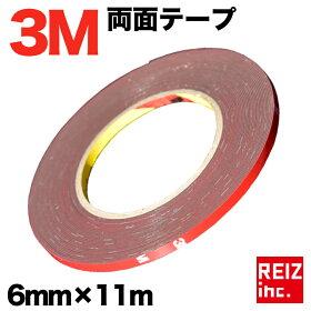 3M,超強力,両面テープ,11m巻き,幅6mm,厚さ0.8mm,粘着,接着,車外,車内,米国3M製,送料無料