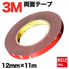 【店内全品15%オフ】3M 超強力 両面テープ 11m巻き 幅12mm 厚さ0.8mm 粘着 接着 車外/車内 米国3M製 【メール便配送商品】 送料無料
