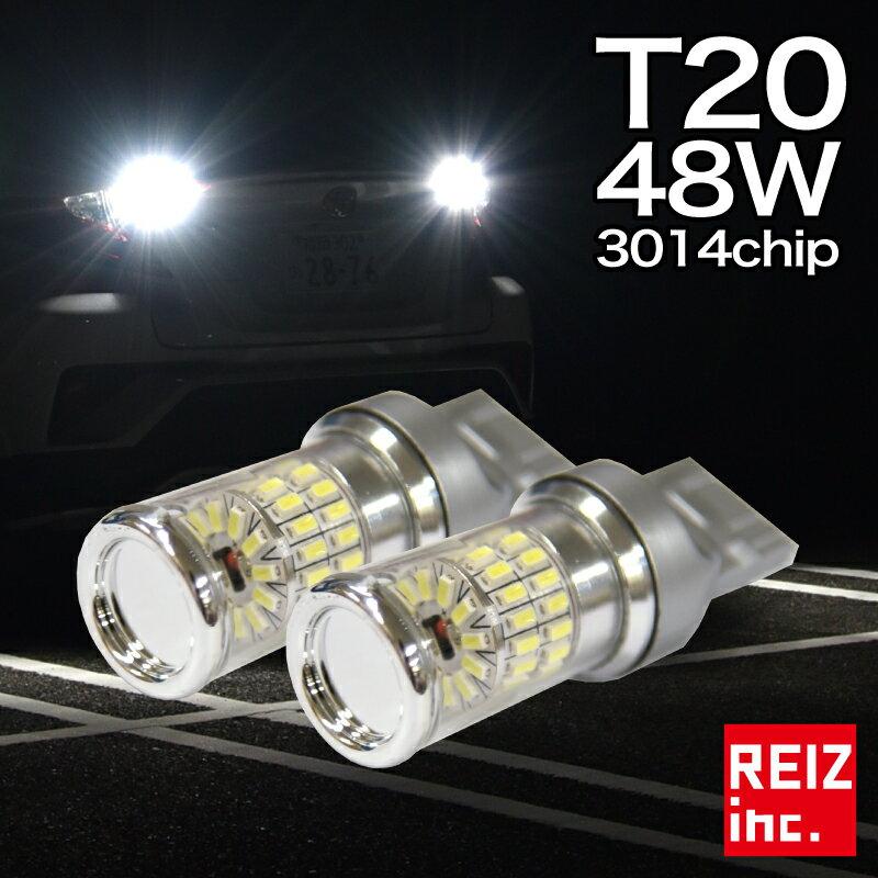 T20 LED バックランプ 48W 3014チップ採用 白 ステルスバルブ 無極性 ハイブリッド車対応 シングル ウェッジ球 ホワイト【メール便配送商品】 送料無料