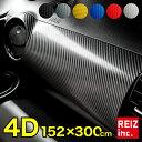 カーボンシート 4D 152cm×300cm ラッピングフィルム 簡単エア抜き構造 ブラック/ホワイト/レッド/シルバー/ブルー/イ…