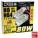 【店内全品15%オフ】LEDフォグランプ 圧倒的明るさ CREEチップ 80W H8 H11 H16 HB4 2球セット 爆光 選べる 2色 白/ホ…
