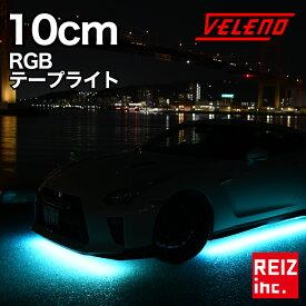 爆光 RGB LED テープライト 10cm 12発 VELENO 正面発光 幅1cm 明るい 3535チップ 防水【メール便配送商品】 送料無料
