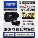 ドライブレコーダー 前後 2カメラ 軽量48g コンパクト VELENO BETA ノイズ対策済み 前後カメラ WDR 自動露出調整 フル…