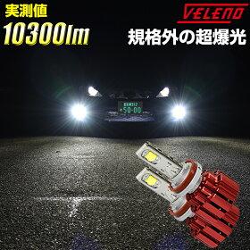 VELENO,LEDヘッドライト,LEDフォグランプ,LED,ヘッドライト,フォグランプ,H8,H11,H16,H7,HB3,HB4,PSX24W,PSX26W,HIR2,10300ルーメン10300lm,ハイビーム,とにかく明るい,爆光,1年保証,送料無料