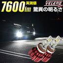 【8/20全品15%OFF】LED フォグランプ ヘッドライト 純正配光 驚異の実測値 7600lm VELENO BETA HID 55W 超の爆光 1年…