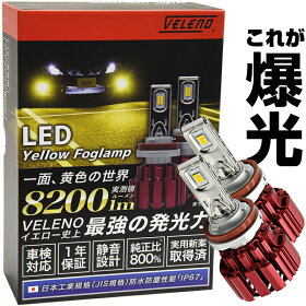 LED,フォグランプ,イエロー,8200lm,プリウス,前期,後期,H21.5,H27.12,ZVW30,H16,VELENO,爆光,LEDフォグランプ,ハイブリッド車対応,防水,防塵,2球セット,1年保証,送料無料