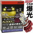 LED フォグランプ イエロー VELENO 実測値 8200lm H8 H11 H16 HB4 PSX24W PSX26W 爆光 LEDフォグランプ ハイブリ...