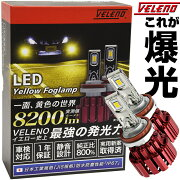LED,フォグランプ,イエロー,8200lm,VELENO,爆光,LEDフォグランプ,ハイブリッド車対応,防水,防塵,2球セット,1年保証,送料無料