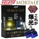 LED フォグランプ イエロー 13000lm ホワイト 12400Lm 実測値 VELENO MORTALE ヴェレーノ モルターレ 爆光 ヘッドライ…