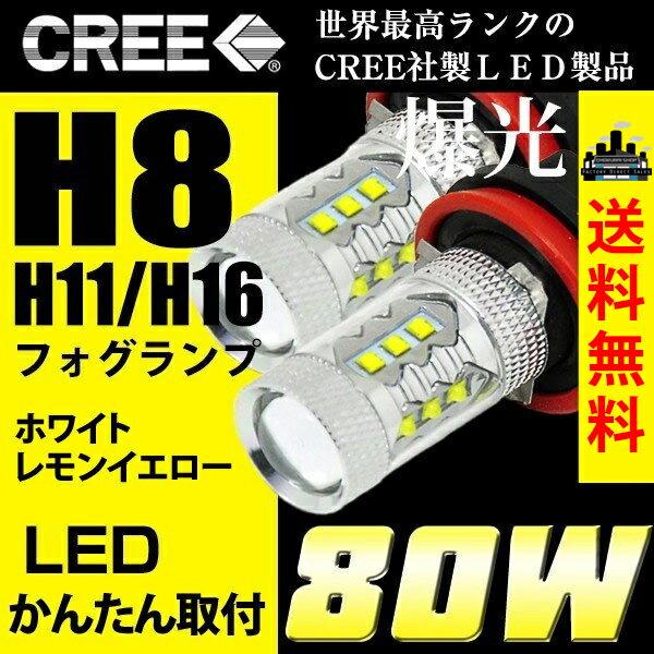車検対応 簡単取付 CREE 爆光 80W ekカスタム H25.6 〜 B11W 用 LED フォグランプ H16 2球セット 白 ホワイト 黄 イエロー フォグ 配線不要 【メール便配送商品】