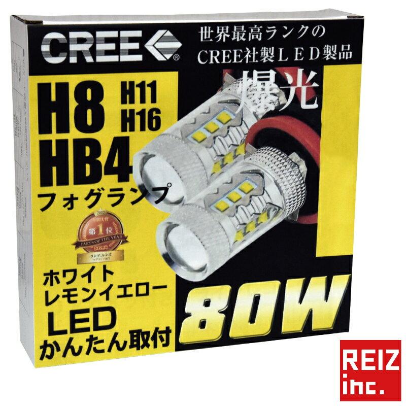 送料無料 LEDフォグランプ これが本物のCREEチップ 要比較 偽物チップ多発 H8 H11 H16 HB4 80W 2球セット 爆光CREE製チップ 白/ホワイト 黄/イエロー 車検対応 配線不要 簡単交換 LEDフォグ LED フォグランプ フォグライト 【メール便配送商品】