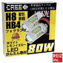送料無料 LEDフォグランプ H8 H11 H16 HB4 80W 2球セット 爆光CREE製チップ 白/ホワイト 黄/イエロー 車検対応 配線不要 簡単交換 【メール便配送商品】