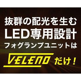 フォグランプ,トヨタ,ユニット,抜群の配光,VELENO,左右セット,純正LED交換,バルブ交換,純正同形状,H8,H11,H16,送料無料
