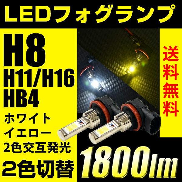 送料無料 LED フォグランプ イエロー ホワイト 2色交互発光 900lm H8 H11 H16 HB4 LEDフォグランプ ハイブリッド車対応 2球セット【メール便配送商品】