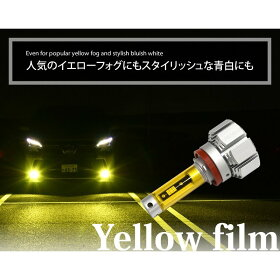LEDフォグランプ,4600lm,カラーフィルム,色温度変更可能,5色,純正配光,VELENO,Beta,爆光,1年保証,送料無料