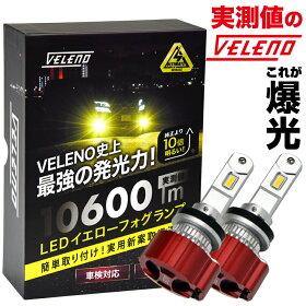 LEDフォグランプ,イエロー,イエローフォグ,驚異の実測値,10600lm,VELENO,ULTIMATE,爆光,1年保証,送料無料