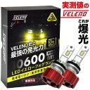 LED フォグランプ イエロー VELENO 実測値 10600lm VELENO ULTIMATE 爆光 H8 H11 H16 HB4 PSX24W PSX2...