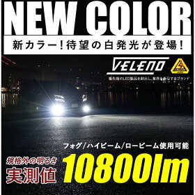 LEDフォグランプ,イエロー,イエローフォグ,ホワイト,驚異の実測値,10600lm,VELENO,ULTIMATE,爆光,1年保証,送料無料