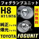 送料無料 フォグランプ トヨタ ガラス ユニット 高耐熱 バルブ交換 HID化 純正同形状 H8 H11 H16 レンズ【宅配便配送商品】