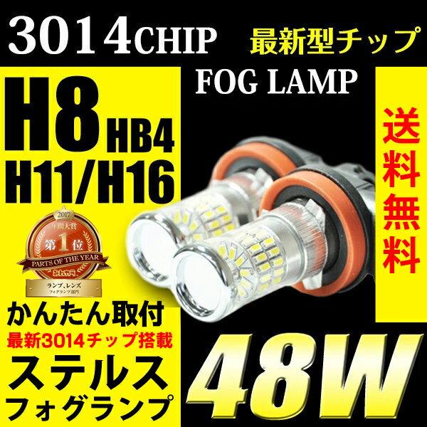【P最大25倍】LED フォグランプ H8/H11/H16 兼用 HB4 48W 白/ホワイト ステルス 鏡面仕様 2球セット 【メール便配送商品】