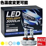 LED,フォグランプ,H8,H11,H16,HB4,PSX26W,車検対応,簡単取付,CREE,爆光,3000lm,LEDフォグランプ,2球セット,白,ホワイト,イエロー,6500K,フォグ,配線不要,イエローフォグ,3000ルーメン,カラー耐熱フィルム,色温度変更可能,送料無料