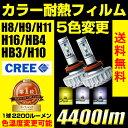 2016みんカラ年間ランキング1位 送料無料 LED フォグランプ4400ルーメン CREEチップ採用 簡単交換 H8/H9/H11/H16/HB4/HB3/H...