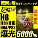 LED フォグランプ イエロー VELENO 驚異の実測値 6000lm H8 H11 H16 HB4 PSX24W PSX26W 爆光 LEDフォグランプ ハイブ…