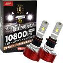 VELENO 10800Lm ハイエース 200系 LEDフォグランプ PSX26W 4型 5型 6型 LED フォグランプ ホワイト 白 ULTIMATE 爆光 …