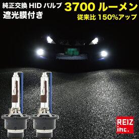 トヨタ クラウン GRS18 H15.12〜H20.1HID D2R専用設計 3700ルーメン 純正交換 バルブ 35W 5000K/6000K/8000K/10000K/12000K 【メール便配送商品】
