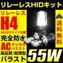 送料無料 HIDキット H4 リレーレス Hi/Loスライド切替式AC交流55W薄型バラスト6000K/8000K【宅配便配送商品】