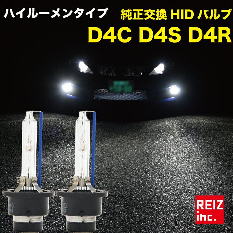 スズキ エブリイワゴン DA17W H27.2〜HID D4R 専用設計ハイルーメンタイプ 純正交換 バルブ 35W 5000K/6000K/8000K/10000K/12000K 【メール便配送商品】