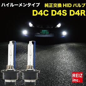 トヨタ クラウン GRS20 GWS20 H20.2〜H24.11 HID D4C D4S D4R ハイルーメンタイプ 従来比130% HID 純正交換 バーナー 35W 5000K/6000K/8000K/10000K/12000K 【メール便配送商品】