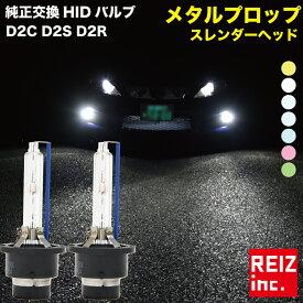 純正交換HIDバルブ D2S/D2R兼用D2C 3000K 10000K 12000K イエロー グリーン ピンク AC 35W 【メール便配送商品】 送料無料