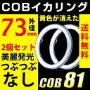 送料無料 イカリング エンジェルアイ COB LED 74mm ホワイト カバー付【宅配便配送商品】