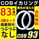 送料無料 イカリング エンジェルアイ COB LED 84mm ホワイト カバー付【宅配便配送商品】