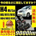 送料無料 HIDよりも明るい9000lm LED ヘッドライトH4 Hi/Lo H8 H11 H16 HB4 HB3 H10 9000ルーメン 45W フォグラ...