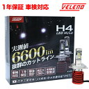 【店内全品15%オフ】車検対応 H4 LED ヘッドライト 実測値6600Lm Hi Lo 切り替え VELENOβ 美麗なカットライン HID に…