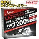 車検対応 H4 LEDプロジェクターヘッドライト 実測値7200Lm Hi Lo 切り替え VELENO 美麗なカットライン HID にない瞬間…