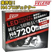 車検対応,H4,LEDプロジェクターヘッドライト,実測値,7200Lm,Hi,Lo,切り替え,VELENO,美麗なカットライン,HID,瞬間点灯,送料無料