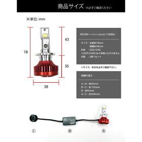LEDヘッドライト,VELENO,D2S,D4S,最大11000lm,LED,ヘッドライト,とにかく明るい,爆光,実用新案取得済み,送料無料,1年保証