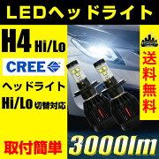 送料無料,LED,ヘッドライト,H4,Hi/Lo切替,最新,CREEチップ搭載,3000ルーメン