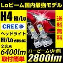 【ポイント最大27倍】LED ヘッドライト H4 Hi/Lo切替CREE ロービーム 国内最強モデル2800ルーメン 全光束6400lm【宅配…