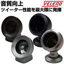 ツイーターマウント VELENO -SOUND- アルミ削り出し デッドニング 効果 ピラー 装着 吸音材 音質向上 2個1セット オン…